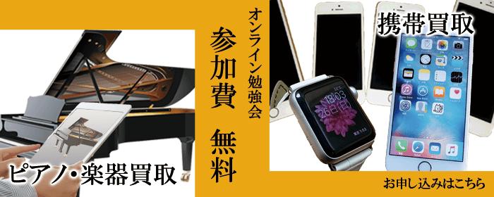 ピアノ買取オンラインセミナー受付中
