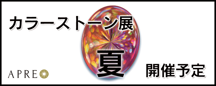 カラーストーン展 夏 開催予定