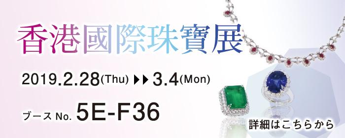香港国際宝飾展 出展決定