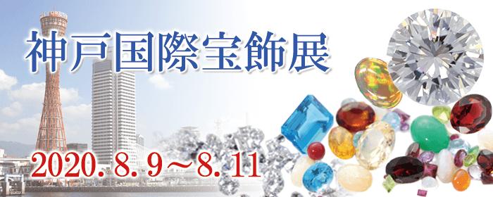 神戸国際宝飾展 出展予定