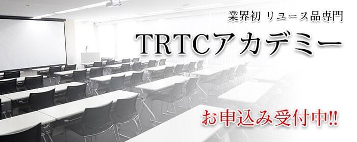 TRTCアカデミー
