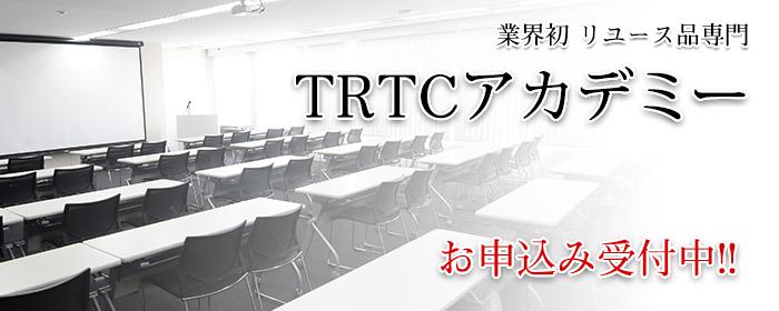 TRTCアカデミー受講者募集