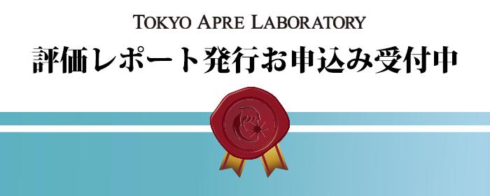 NECとの共創~判定評価サービス~
